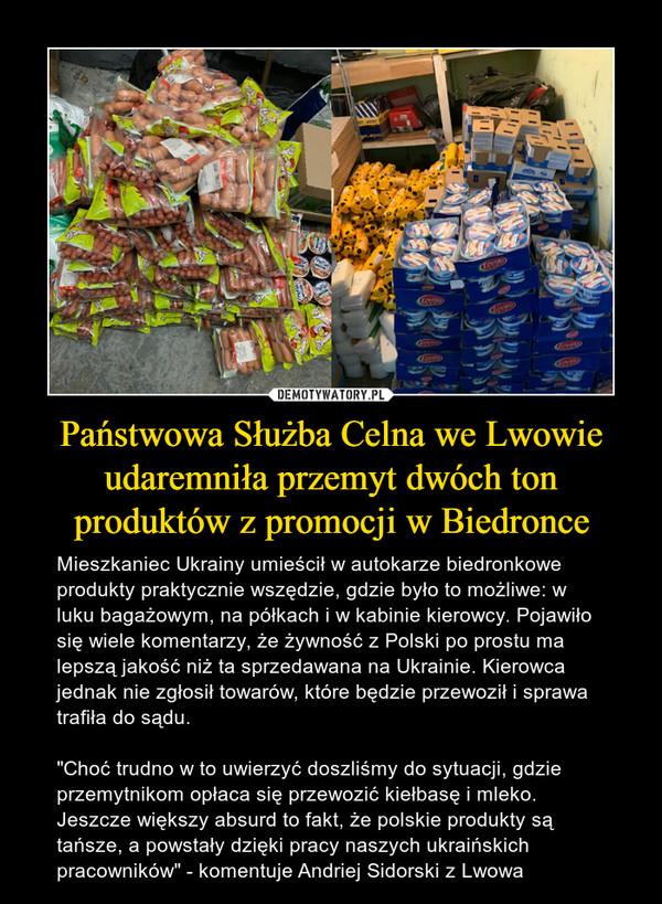 """Państwowa Służba Celna we Lwowie udaremniła przemyt dwóch ton produktów z promocji w Biedronce – Mieszkaniec Ukrainy umieścił w autokarze biedronkowe produkty praktycznie wszędzie, gdzie było to możliwe: w luku bagażowym, na półkach i w kabinie kierowcy. Pojawiło się wiele komentarzy, że żywność z Polski po prostu ma lepszą jakość niż ta sprzedawana na Ukrainie. Kierowca jednak nie zgłosił towarów, które będzie przewoził i sprawa trafiła do sądu.""""Choć trudno w to uwierzyć doszliśmy do sytuacji, gdzie przemytnikom opłaca się przewozić kiełbasę i mleko. Jeszcze większy absurd to fakt, że polskie produkty są tańsze, a powstały dzięki pracy naszych ukraińskich pracowników"""" - komentuje Andriej Sidorski z Lwowa"""